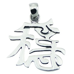 sterling-silver-pendants/925-sterling-silver-chinese_3